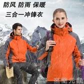 新款三合一男沖鋒衣定制冬季防風防雨工作服戶外滑雪服 至簡元素