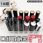 口紅收納架 (18格) 唇膏 口紅 指甲油 收納盒 收納架 壓克力 透明 置物盒 化妝盒 梯形【歐妮小舖】