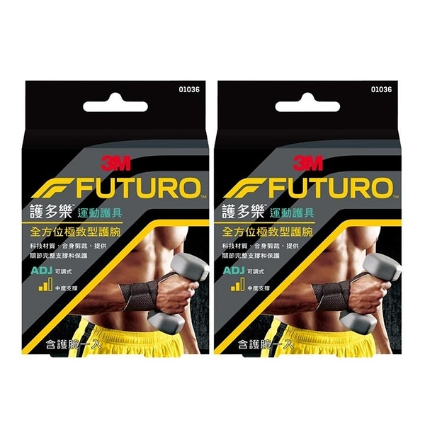 3M Futuro 全方位極致型護腕 2入