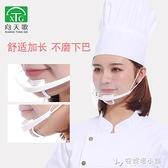 餐廳口罩 透明防口水塑料廚房口罩防唾沫防飛沫透明口罩餐飲專用 母親節禮物