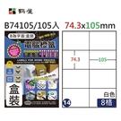 鶴屋#14 B74105 三用電腦標籤 8格 105張/盒 白色/74.3x105mm