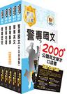 【鼎文公職‧國考直營】6J02-2020...