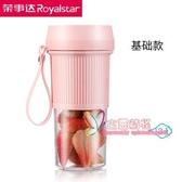 榨汁機 便攜式榨汁機家用水果小型充電迷你榨果汁機電動學生榨汁杯 2色