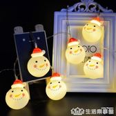 LED小彩燈閃燈串燈紅帽 雪人星星燈圣誕節裝飾燈創意 滿天星燈串 生活樂事館