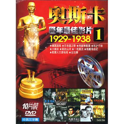 奧斯卡歷年最佳影片1 DVD (10部電影) 1929-1938