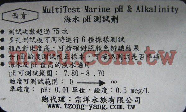 【西高地水族坊】美國原裝進口 西肯Seachem 海水酸鹼值pH測試劑(可測超過75次)
