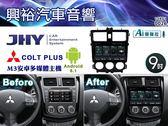 【JHY】17~19年三菱 COLT PLUS 專用9吋螢幕M3P系列安卓多媒體主機*雙聲控+藍芽+導航+安卓