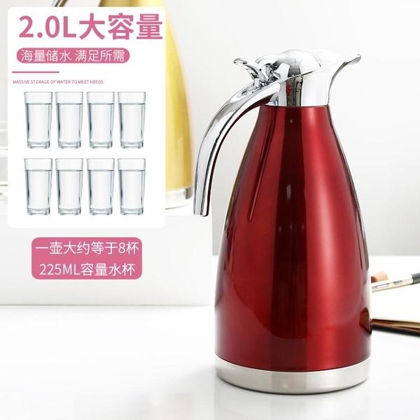 加厚保溫壺家用大容量保溫瓶不銹鋼真空壺熱水壺暖水瓶客廳暖壺2L 伊蘿