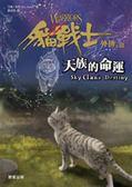 (二手書)貓戰士外傳之三:天族的命運