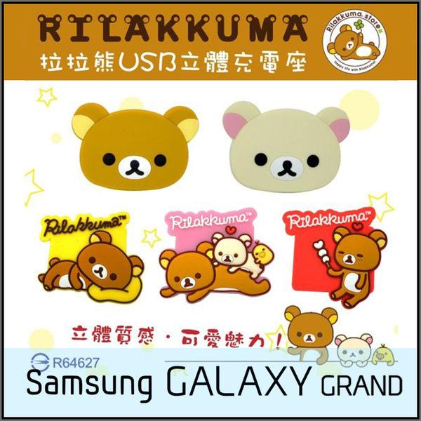 ☆正版授權 拉拉熊 1A 立體 USB旅充頭/插座/SAMSUNG GALAXY Grand Max G720/Prime G530 G531 G530Y 大奇機
