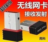WiFi 接收器亮科USB免驅無線網卡台式機筆記本外置隨身wifi上網接收器發射150 DF  交換禮物