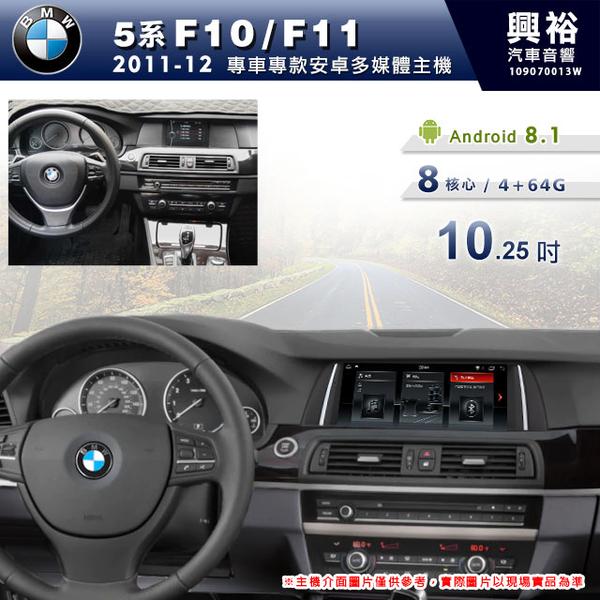 【專車專款】2011~2012年BMW F10/F11 專用10.25吋螢幕安卓多媒體主機*8核心4+64