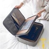 證件收納包文件收納盒戶口本整理袋子旅行護照卡多層便攜【雲木雜貨】