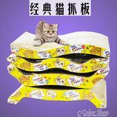 貓用瓦楞紙貓爪板M形S形貓抓板貓咪互動玩具    color shop