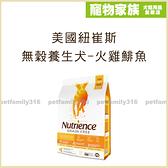寵物家族-Nutrience紐崔斯《無穀養生犬》成犬(火雞鯡魚) 5kg