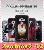【萌萌噠】ASUS ZenFone 3 5.2吋 ZE520KL卡通浮雕保護套 彩繪塗鴉 3D風景 立體超薄0.3mm 矽膠套 手機殼
