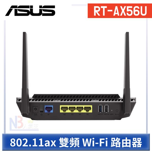 ASUS 華碩 RT-AX56U 雙頻 Wi-Fi 路由器