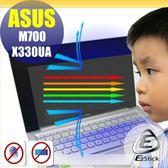 ® Ezstick ASUS M700-X330UA 防藍光螢幕貼 抗藍光 (可選鏡面或霧面)