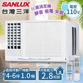 【台灣三洋SANLUX】4-6坪定頻窗型冷氣(110V電壓)。左吹式/SA-L281FE(含基本安裝)