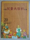 【書寶二手書T5/少年童書_PJU】中國兒童大百科全書(20)