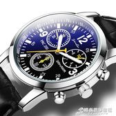 首瑞新款情侶錶學生錶假三眼休閒男士手錶禮品錶時裝錶WD 時尚芭莎