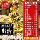 新北市現貨 聖誕樹2.1米豪華加密聖誕節商城裝飾套餐繽紛聖誕樹桌面擺飾 裝飾品 下單隔日達