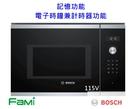 博世 BOSCH 微波燒烤爐 嵌入式 BEL554MS0U