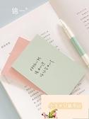 彩色可愛粘性強便簽百事貼便利貼便簽紙自粘便貼紙【小玉米】