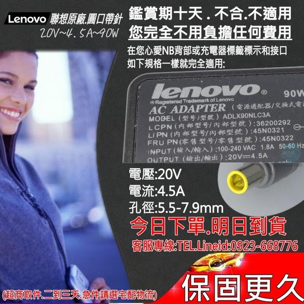 IBM 90W 充電器(原廠)-LENOVO 20V,4.5A,90W,Thinkpad T60(90W),T60p,T61,T400,T500,40Y7701, 40Y7702