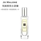 【南紡購物中心】JO MALONE 英國梨與小蒼蘭古龍水 30ml (附紙袋&卡片)