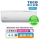 【福利品 TECO東元】4-5坪一對一R32精品變頻冷暖空調 MS28IH-GA+MA28IH-GA