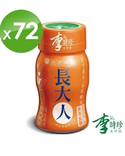 下殺62折【李時珍】長大人女生(72入) 特價7344元