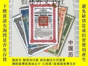 二手書博民逛書店【罕見】Historic Foreign Bonds of ChinaY27248 DHO Enterpris