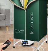 烘乾機 烘乾機乾衣機家用大容量速乾衣可折疊小型烘衣機寶寶風乾衣櫃YYJ 新年特惠