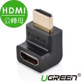 現貨Water3F綠聯 HDMI公轉母 轉接頭