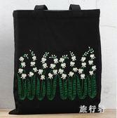 刺繡帆布袋材料包 森女系花卉絲帶繡孕期手工制作手提包 BF14843【旅行者】