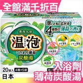 【小福部屋】日本 ONPO 薄荷炭酸湯 溫泡 碳酸湯 入浴劑 入浴錠 20錠入 溫泉 泡澡【新品上架】