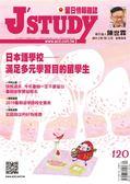 J'STUDY留日情報雜誌 4-5月號/2019 第120期