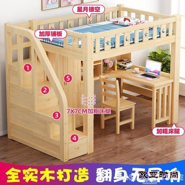 高架床高低床帶書桌雙層床實木高架床成人床多功能兒童床上下床上床下桌