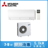 【MITSUBISHI 三菱】7-9坪變頻冷專分離式冷氣 MSY-GE50NA/MUY-GE50NA