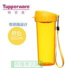 Tupperware特百惠茶韻隨心杯500ml 柳橙色 (杯身PC,杯蓋與隔濾PP塑料材質)-----有機樂活購-----