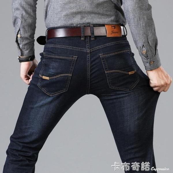 春季彈力褲子牛仔褲男修身商務寬鬆直筒大碼休閒青年長褲男士薄款 卡布奇诺
