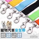 寵物汽車安全帶  安全帶 寵物安全帶 寵物車用安全帶 狗用安全帶 寵物配件 寵物外出 寵物用品