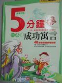 【書寶二手書T7/兒童文學_ZGA】5分鐘成功寓言一本通_幼福編輯部