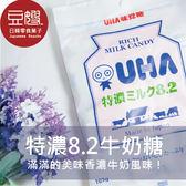 【豆嫂】UHA味覺糖 特濃8.2牛奶糖