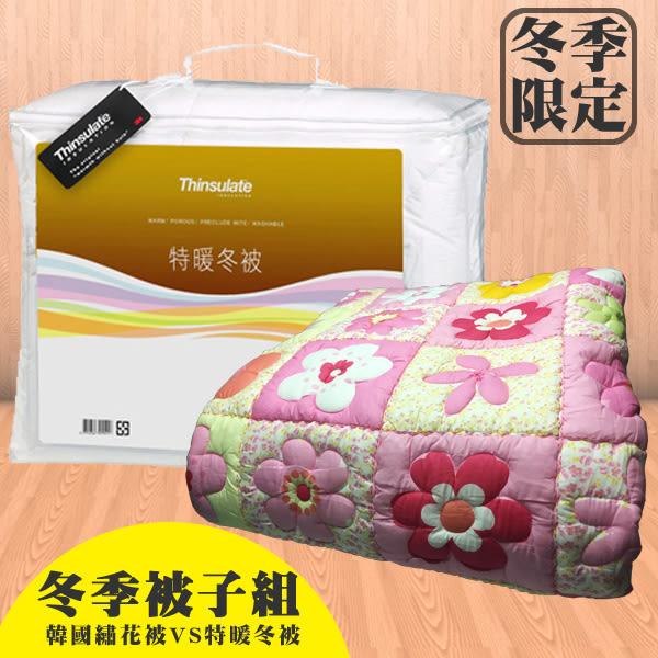 【冬季限定組合】3M Thinsulate 特暖冬被 Z500 可水洗抗過敏塵蹣 + 正韓國繡花被 超暖推薦組