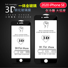 2020 iPhone SE 4.7吋鋼化玻璃膜 蘋果SE2全屏5D曲面防爆6D冷雕手機膜3D