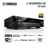 【結帳再折+24期0利率】YAMAHA 山葉 5.1聲道環繞擴大機 薄型 RX-S602
