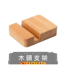 (金士曼) 木頭 支架 手機支架 木支架...