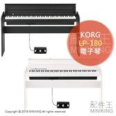 日本代購 空運 KORG LP-180 電子琴 電鋼琴 數位鋼琴 88鍵 三踏板 黑色 白色